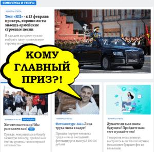 комсомолшьская правда конкурс и голосование: накрутка с разных айпи, через социальные сети и с помощью живых людей
